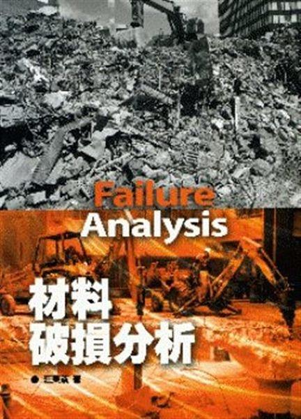 材料破損分析