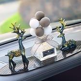 一路平安鹿汽車內裝飾品擺件個性創意車載用品大全女高檔香水男【創意新品】