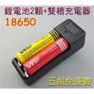 【刷卡】買雙槽萬能充電器座 送 18650 鋰電池2顆