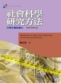 (二手書)社會科學研究方法:打開天窗說量化(第二版)