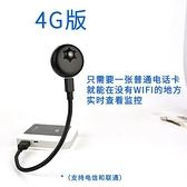 電腦攝像頭 4G流量無線攝像頭高清夜視室內監控器插TF卡儲存無需網絡手機遠程