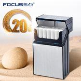焦點創意個性煙盒20支裝超薄便攜翻蓋塑料簡約香菸盒防壓男士