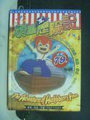 【書寶二手書T3/兒童文學_JIO】頑童歷險記_馬克.吐溫_附光碟