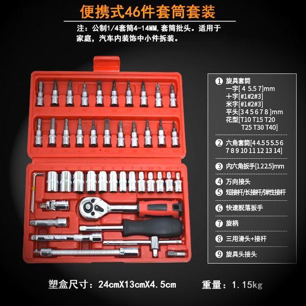 套筒扳手 組合扳手汽修工具套裝汽車維修組合套裝家用五金工具 可可鞋櫃