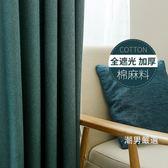 優惠兩天-窗簾素面棉麻風窗簾布料紗簾北歐風現代簡約窗簾成品遮光