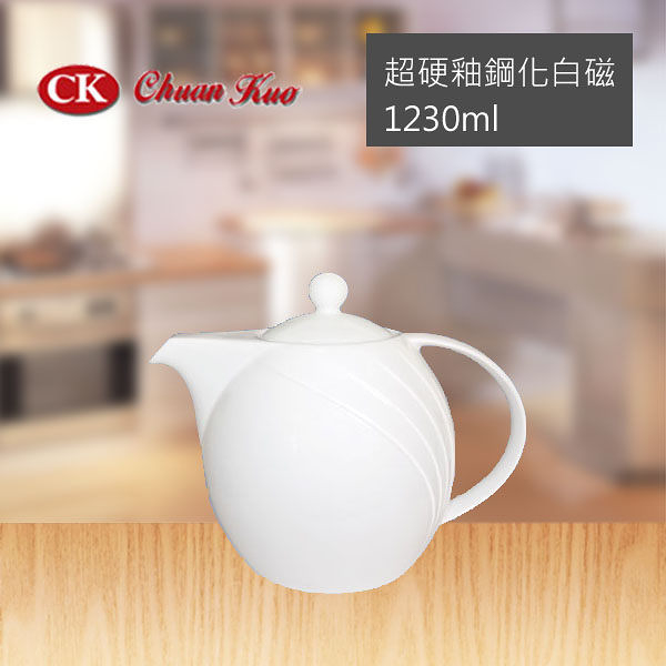 【CK】Coffee Pot W/Lid 咖啡壺 (6入)