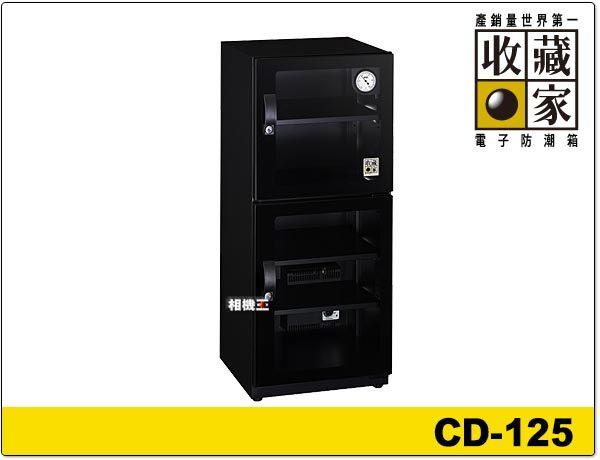 收藏家 CD-125 電子防潮箱 保固五年 免運