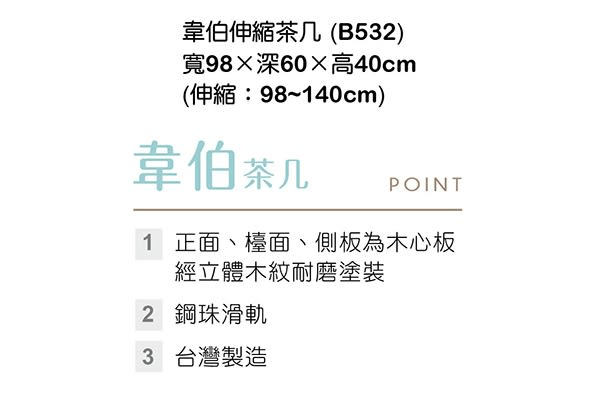 【森可家居】韋伯伸縮茶几 8HY281-03 木紋質感 無印北歐風 MIT台灣製造