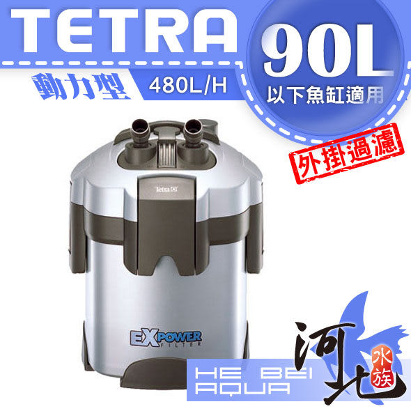 [ 河北水族 ] 德彩 Tetra 《動力型》Ex Power 60 外置過濾器