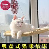 夏季強力吸盤式貓吊床掛可拆窗戶台玻璃秋千寵物窩用品     時尚教主