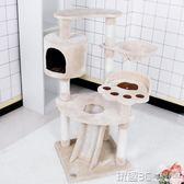 貓跳板 貓爬架貓窩劍麻貓跳台板貓爬柱梯貓樹玩具寵物用品 耐抓 JD 玩趣3C