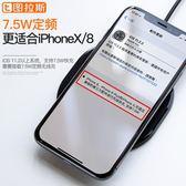 圖拉斯iPhoneX無線充電器8蘋果8Plus手機QI快充八P板iPhone X充電
