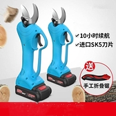 進口電動剪刀果樹充電式修枝剪電剪子強力鋰電修剪樹枝粗枝剪枝機 「雙11狂歡購」
