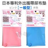 [寵樂子]《TK日本專利》矽膠尿布墊(外出用) - 一般型粉紅 / 藍色
