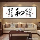 十字繡 家和萬事興線繡新款客廳字畫書法小幅新手簡單刺繡畫 酷斯特數位3cYXS