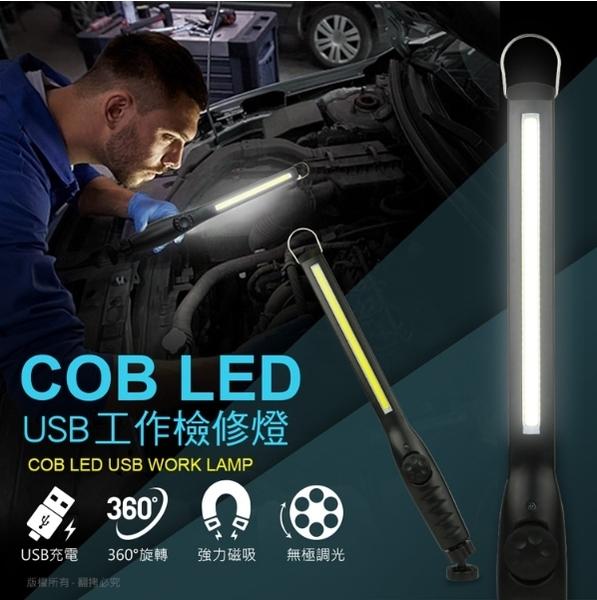 新竹【超人3C】USB充電 360度可調光 LED COB磁吸式工作檢修燈(LI-30) 適用各種場所 強力磁吸、掛勾