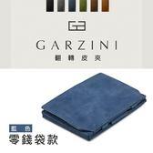 比利時 GARZINI 魔術翻轉皮夾/零錢袋款/藍色 錢包 零錢包  零錢袋 鈔票夾 皮包 卡夾