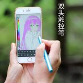 Ipad電容筆 細頭高精度手寫筆 手機平板觸屏筆 繪畫觸摸式觸控筆 歐韓時代