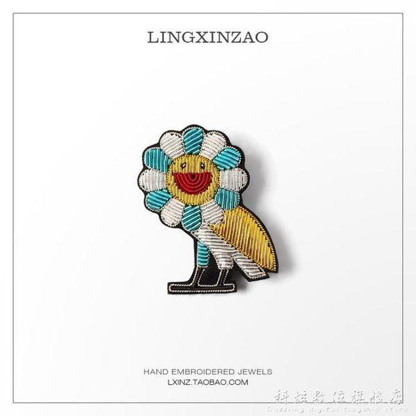 胸針印度絲手工制作村上隆太陽花創意貓頭鷹可愛日系刺繡徽章飾品 科炫數位