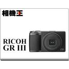 Ricoh GR III〔三代機〕公司貨