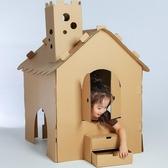 兒童帳篷紙皮屋寶寶兒童幼兒園紙房子手工拼裝涂色涂鴉DIY游戲屋