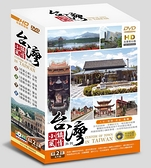【停看聽音響唱片】【DVD】台灣小鎮風情系列第2套