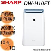【SHARP夏普】10.5公升/1日 搭載HEPA集塵濾網及活性碳濾網 除濕機 DW-H10FT 免運費
