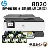 【搭915XL原廠墨水匣二黑三彩】HP OfficeJet Pro 8020 多功能事務機 登錄送700元禮卷