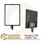 ◎相機專家◎ Nanlite 南光 COMPAC 100B LED柔光燈 平板燈 可調色溫 補光燈 攝影燈 南冠 公司貨