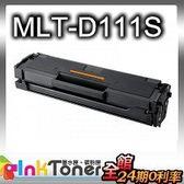 SAMSUNG MLT-D111S相容碳粉匣(黑色)一支【適用】SL-M2020 / SL-M2020W / SL-M2070F / SL-M2070FW