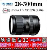 《映像數位》Tamron 騰龍28-300mm f/3.5-6.3 Di VC PZD( A010) 【平輸】***