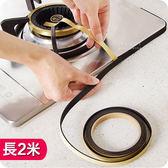 廚房爐台密封防油防污條 縫隙貼 防霉貼自黏式防汙貼