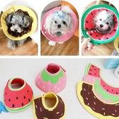 狗頭套中小型犬脖圈水果甜甜圈狗狗伊麗莎白圈寵物脖套防舔抓用品 琉璃美衣
