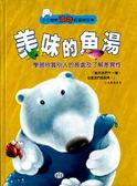 【曬書搶優惠】*小北極熊波奇的冒險故事3:美味的魚湯(C8015-3)