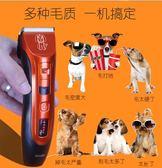 寵物剃毛器 寵物狗狗剃毛器泰迪貓咪用的電推子理修剪剃狗毛器大型犬充電靜音 igo 歐萊爾藝術館