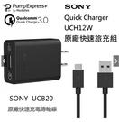 原廠Sony Xperia UCH12 快充組 專用旅充組 適用於XZ2 Premium XZ3 Type-C閃充頭+線