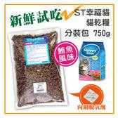 【力奇】ST幸福貓乾糧-鮪魚風味-分裝包750g -150元【小魚乾添加,美味升級】可超取(T002D05-0750)