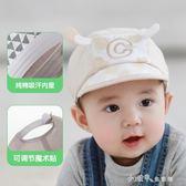 寶寶帽子春秋夏季薄款鴨舌帽0-3-6-12個月嬰兒遮陽帽男女童棒球帽 小確幸生活館