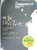 【書寶二手書T7/翻譯小說_NBM】那就10月17日吧!_林說俐, 諾愛拉‧夏