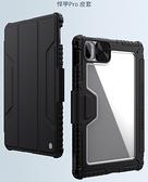 NILLKIN 小米 Pad 5/小米 Pad 5 Pro 悍甲 Pro iPad 皮套 平板保護套