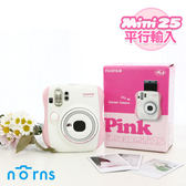 【Mini25 粉紅拍立得相機 平輸貨】Norns Fujifilm Instax 富士mini底片 雙快門 保固一年 自拍鏡近拍