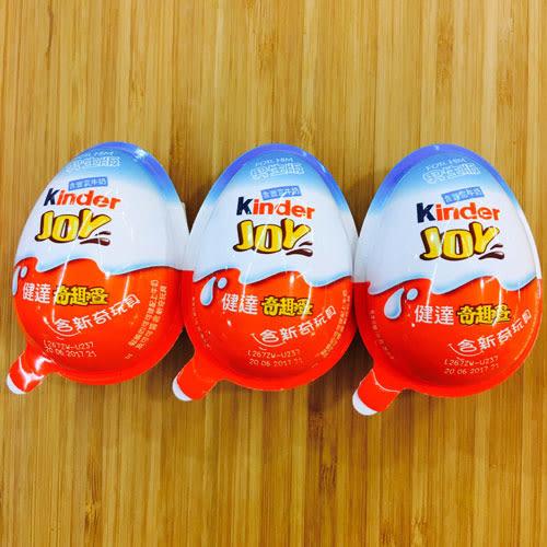 【譽展蜜餞】健達奇趣蛋-男生版 20g/40元 含玩具 (單次現購10個)