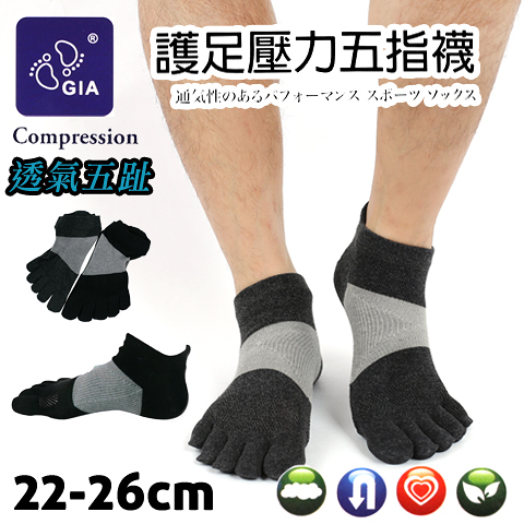 止滑 透氣網洞 護足 壓力五指襪 台灣製 GIA