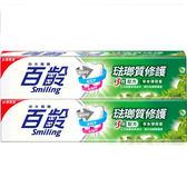 百齡琺瑯質修護牙膏-草本薄荷150g*2入【愛買】