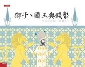 書獅子、國王與錢幣(大視界彩色繪本37 )