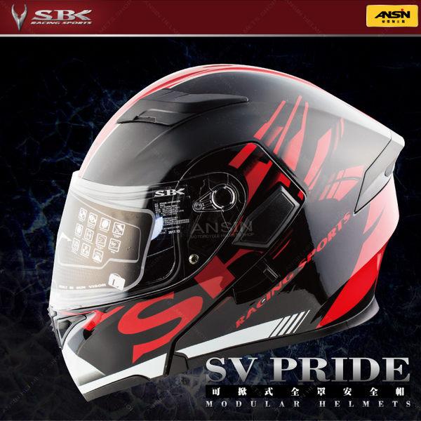 [中壢安信]SBK SV PRIDE 黑紅 雙D扣 內襯可拆 內置遮陽片 全罩 安全帽 可樂帽 汽水帽