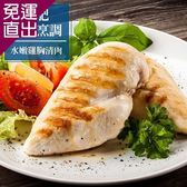 食肉鮮生 舒肥低溫烹調水嫩雞胸(15件組/170g±5%/件)【免運直出】