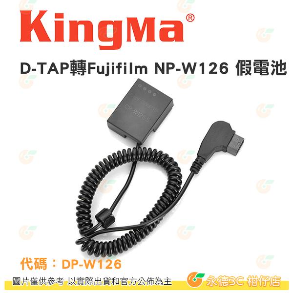 KingMa D-TAP轉Fujifilm NP-W126 假電池 公司貨 適用 X-H1 X-T30 X-A5