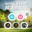 韓國 Wing stop 精油防蚊扣 一入 顏色隨機