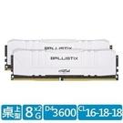 Micron 美光 Crucial Ballistix D4 3600 16G(8G*2雙通)(白散熱片)桌機超頻記憶體 BL2K8G36C16U4W